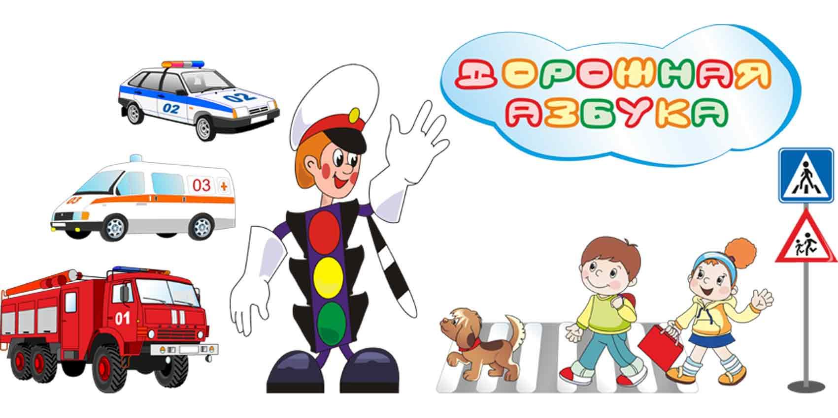 Картинки для детей по пдд в детском саду на прозрачном фоне