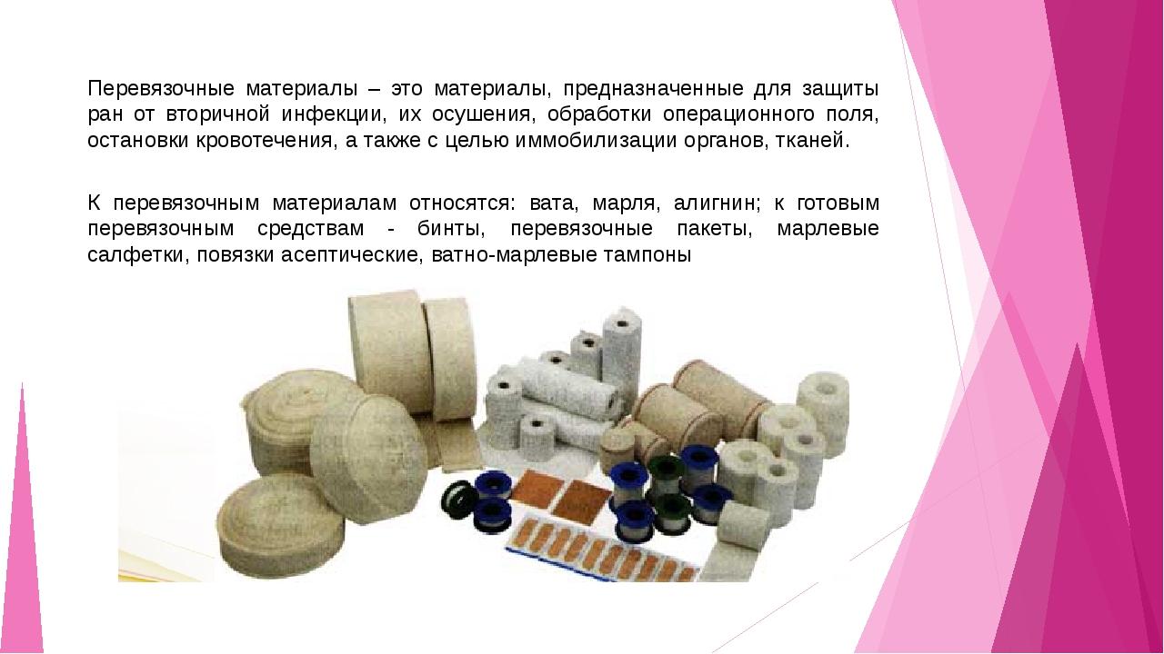 Перевязочные материалы – это материалы, предназначенные для защиты ран от вто...
