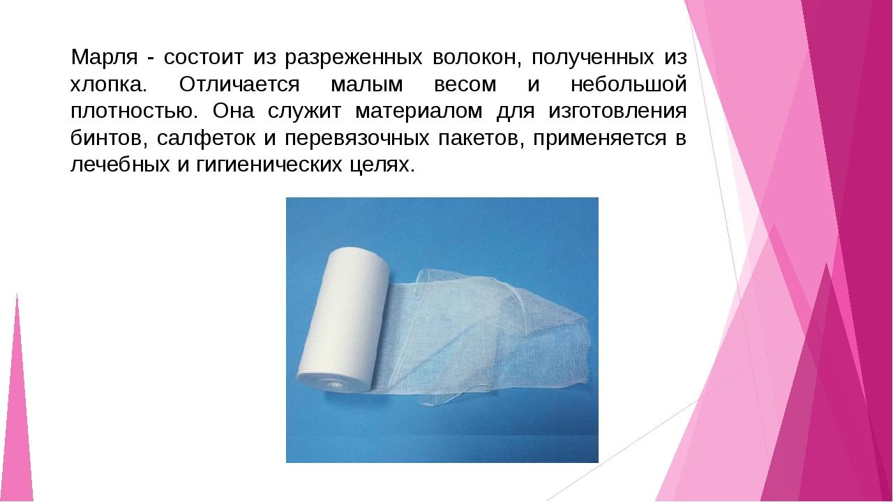 Марля - состоит из разреженных волокон, полученных из хлопка. Отличается малы...