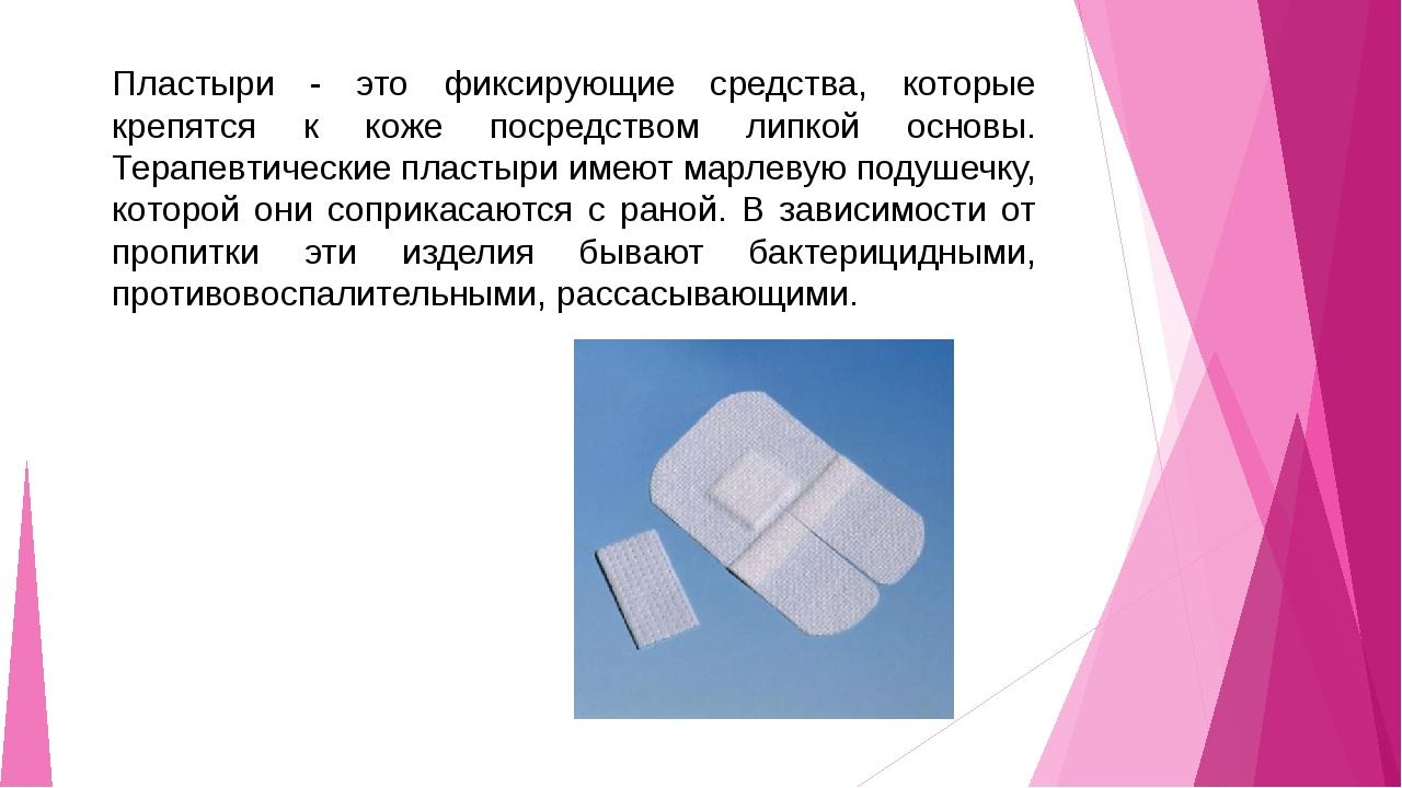 Пластыри - это фиксирующие средства, которые крепятся к коже посредством липк...