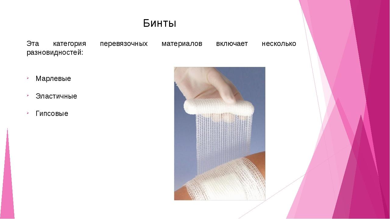 Бинты Эта категория перевязочных материалов включает несколько разновидностей...
