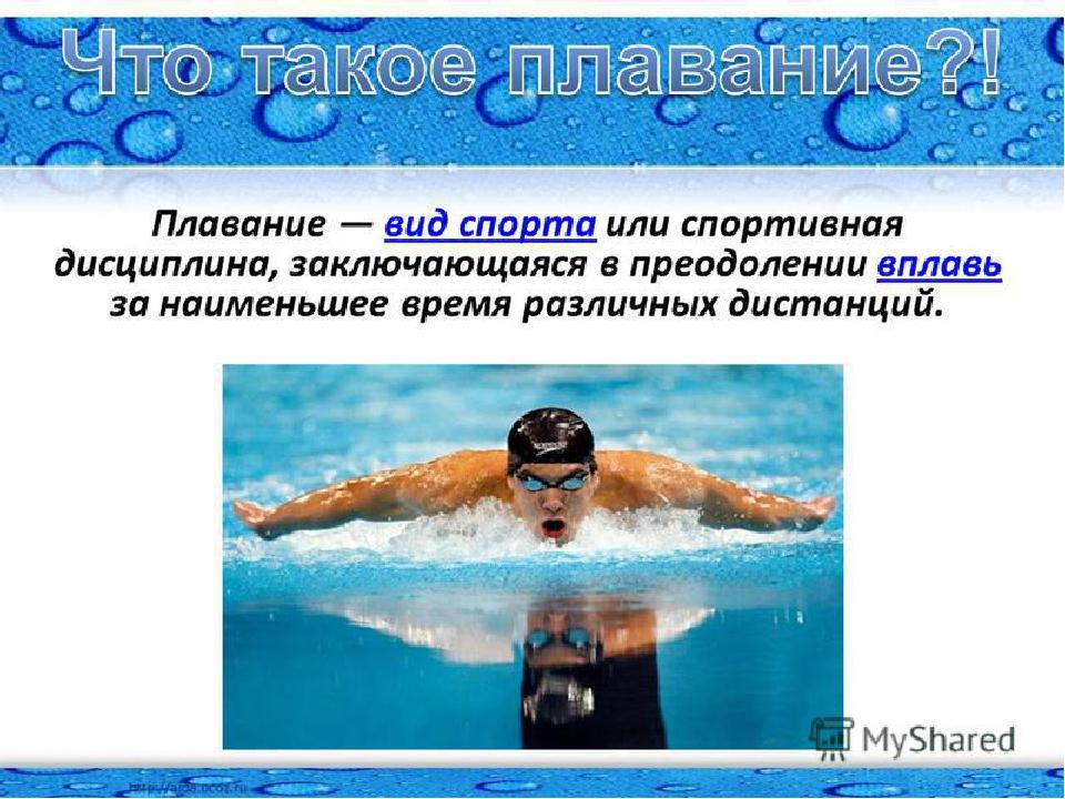 одному реферат с картинками на тему плаванье все это нам