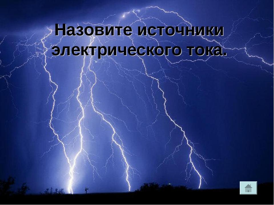 Назовите источники электрического тока.