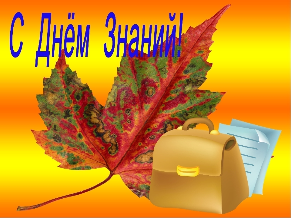 Праздник сентябрь картинки