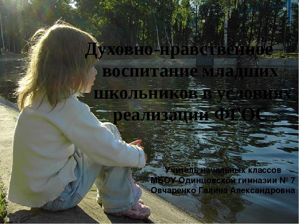 Духовно-нравственное воспитание младших школьников в условиях реализации ФГОС...