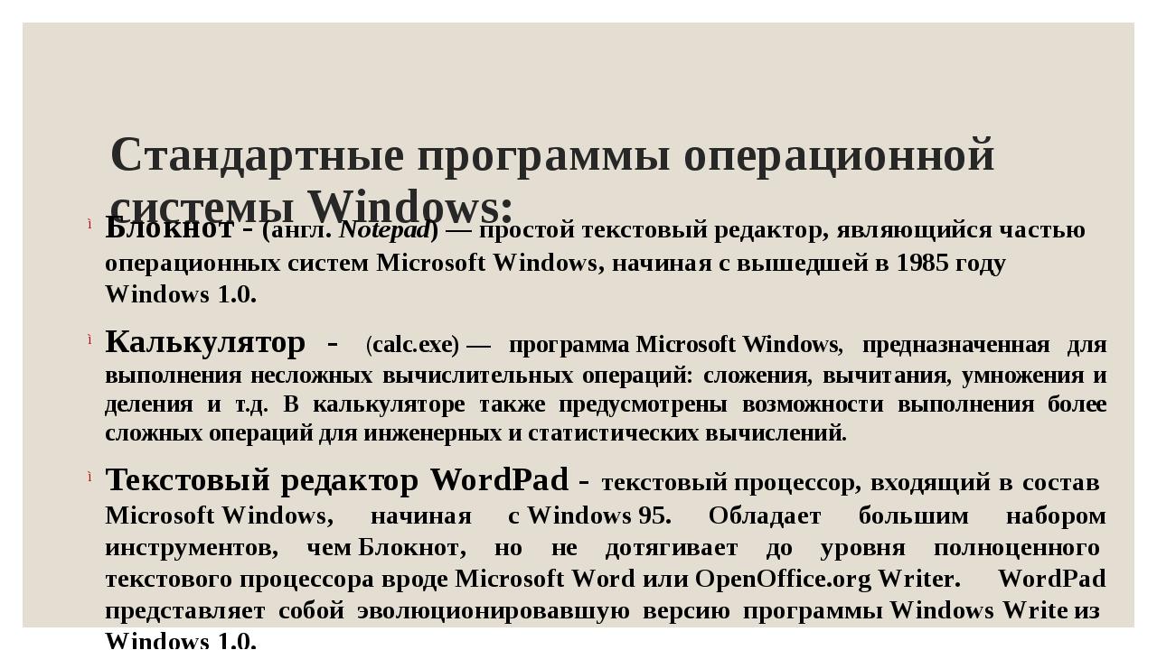 Стандартные программы операционной системы Windows: Блокнот - (англ.Notepad...