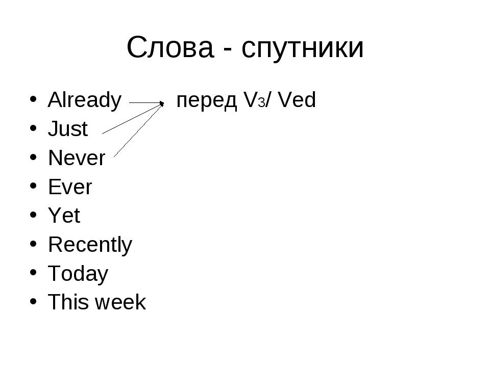 Слова - спутники Alreadyперед V3/ Ved Just Never Ever Yet Recently Today Th...