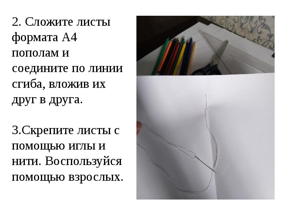 2. Сложите листы формата А4 пополам и соедините по линии сгиба, вложив их дру...