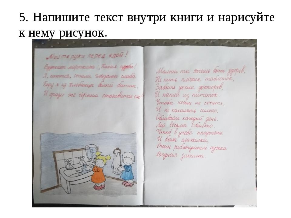5. Напишите текст внутри книги и нарисуйте к нему рисунок.