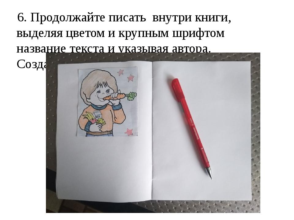 6. Продолжайте писать внутри книги, выделяя цветом и крупным шрифтом название...