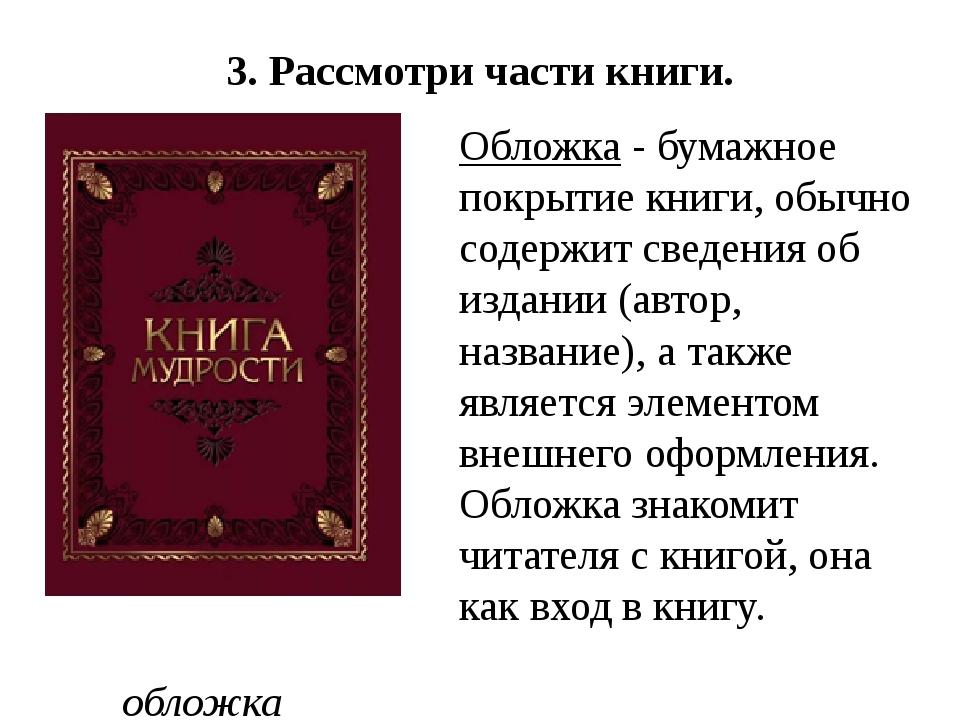 3. Рассмотри части книги. обложка Обложка - бумажное покрытие книги, обычно с...