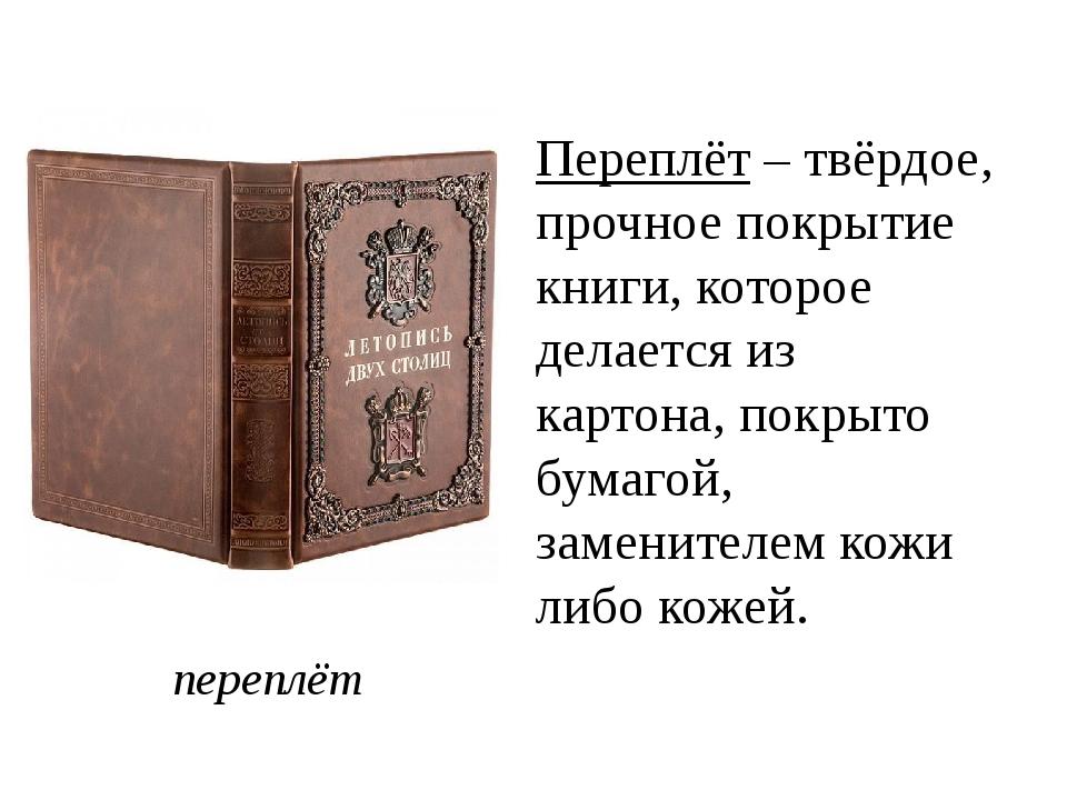 переплёт Переплёт – твёрдое, прочное покрытие книги, которое делается из карт...