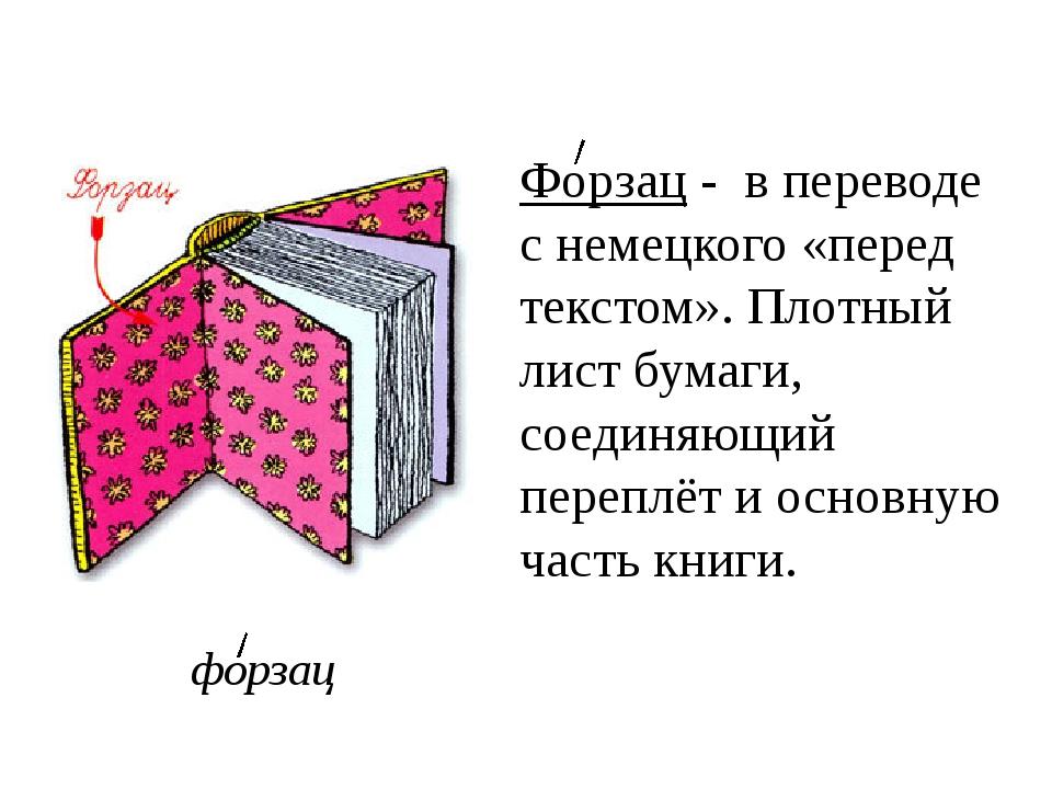 форзац Форзац - в переводе с немецкого «перед текстом». Плотный лист бумаги,...