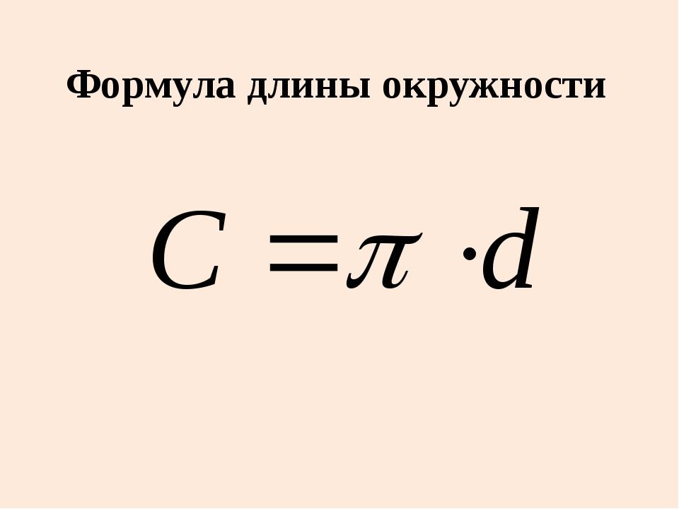 Длина окружности формула смотретьпорно зрелых — photo 10