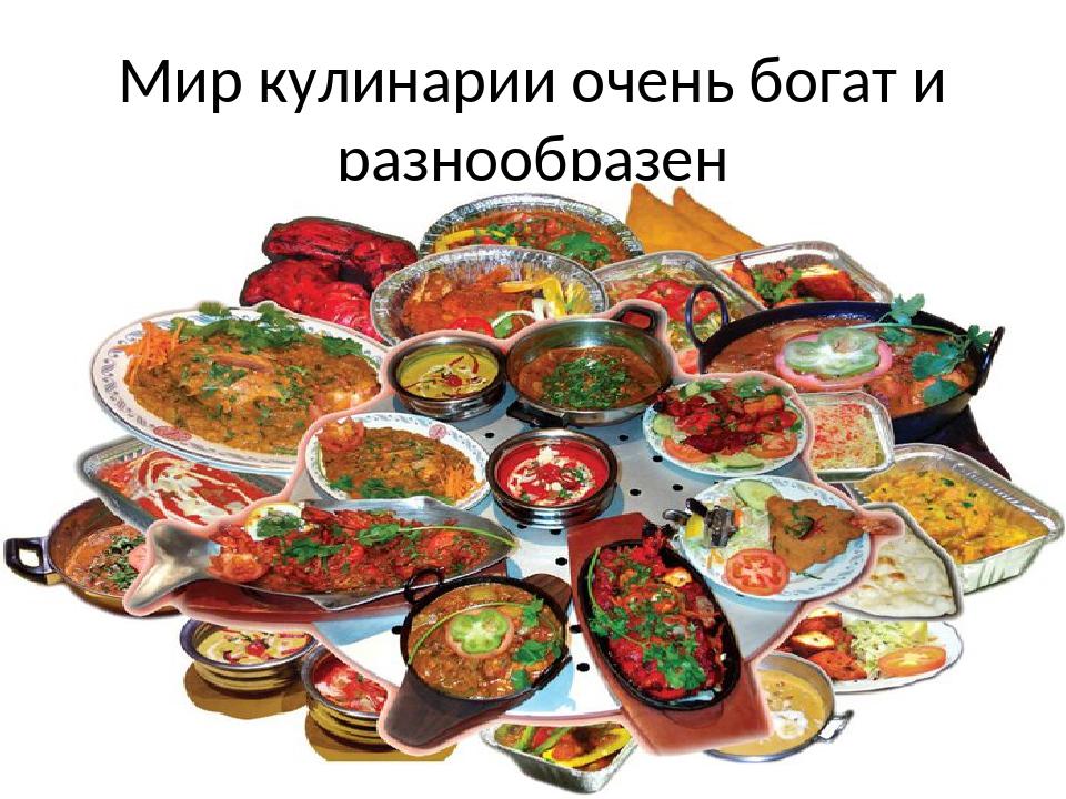 Мир кулинарии очень богат и разнообразен