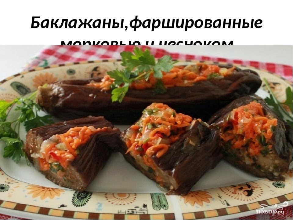 Баклажаны,фаршированные морковью и чесноком
