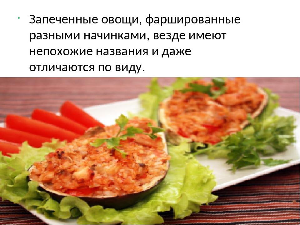 Запеченные овощи, фаршированные разными начинками, везде имеют непохожие назв...