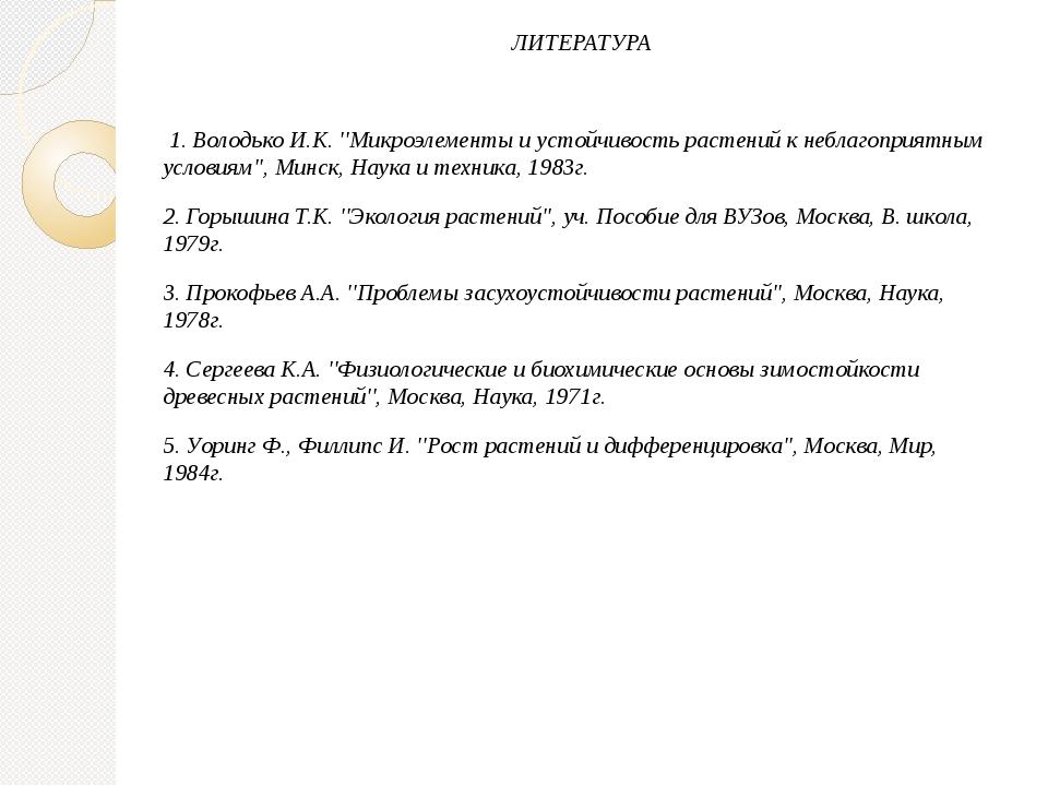 ЛИТЕРАТУРА 1. Володько И.К. ''Микроэлементы и устойчивость растений к неблаго...