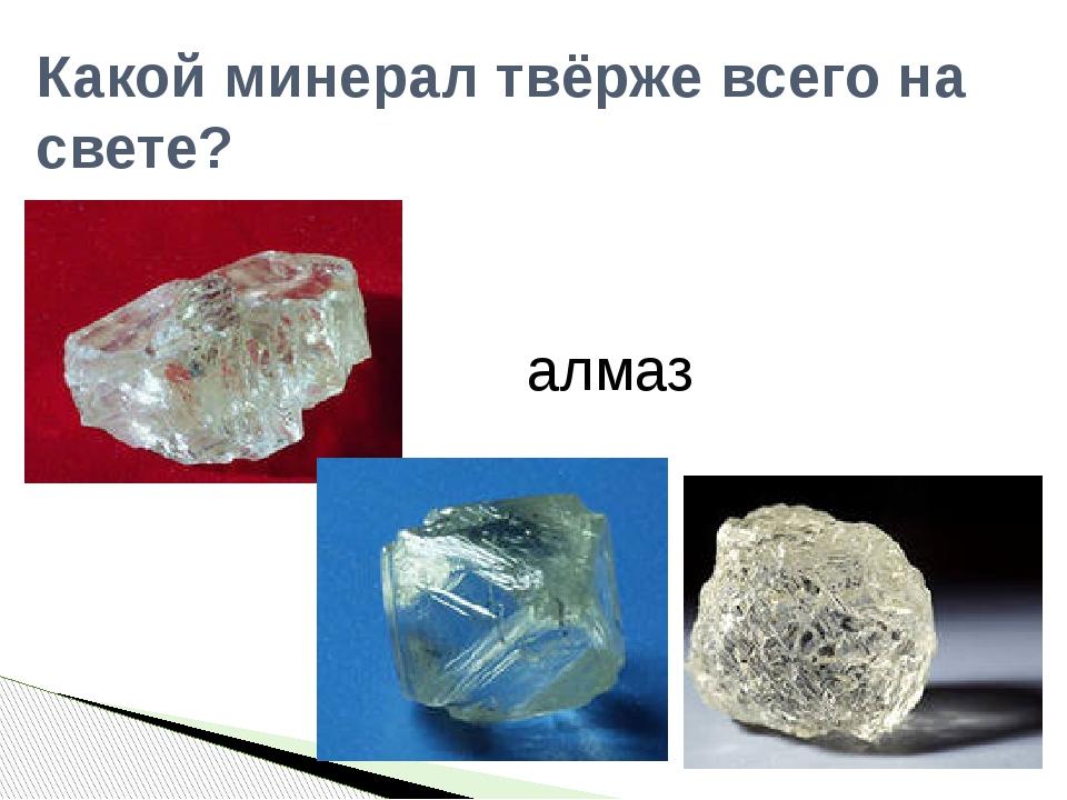 Какой минерал твёрже всего на свете? алмаз