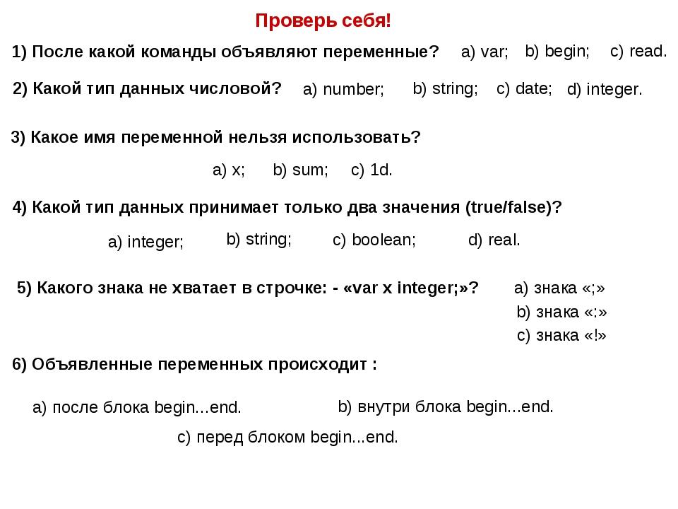 Проверь себя! 1) После какой команды объявляют переменные? a) var; b) begin;...