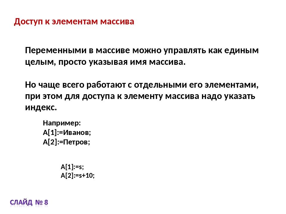 Доступ к элементам массива Переменными в массиве можно управлять как единым ц...
