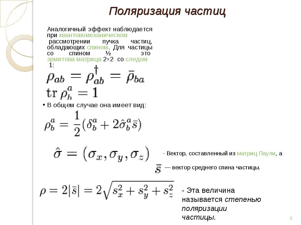 Поляризация частиц Аналогичный эффект наблюдается приквантовомеханическомр...