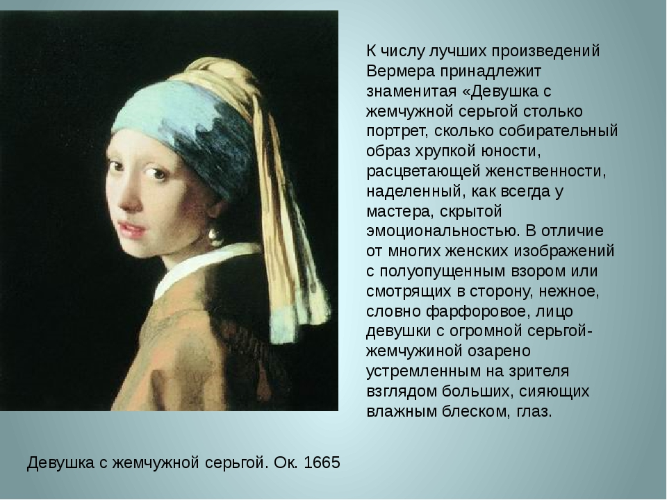 Девушка с жемчужной серьгой. Ок. 1665 К числу лучших произведений Вермера при...