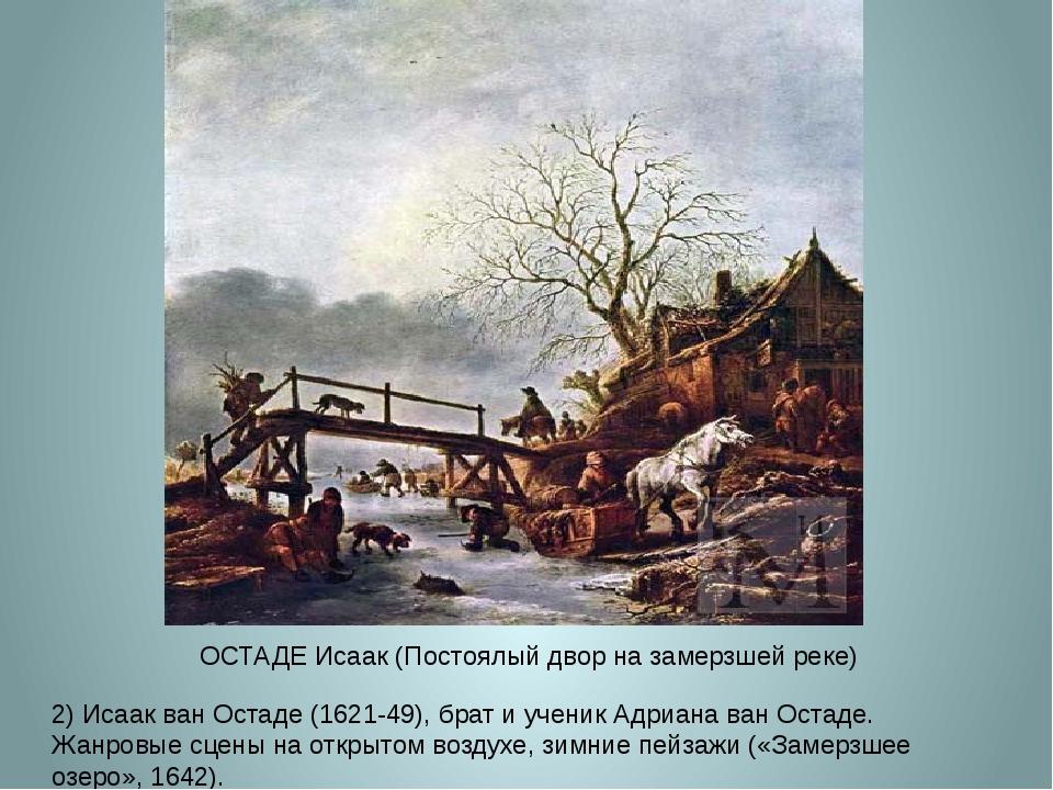 ОСТАДЕ Исаак (Постоялый двор на замерзшей реке) 2) Исаак ван Остаде (1621-49)...