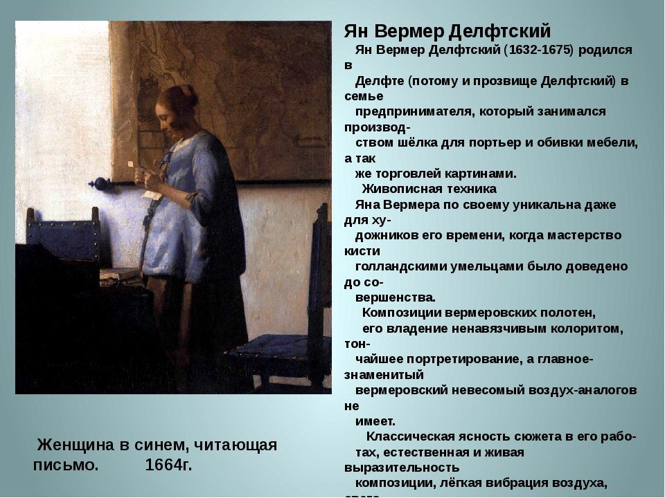 Ян Вермер Делфтский  Ян Вермер Делфтский (1632-1675) родился в  Делфте (п...