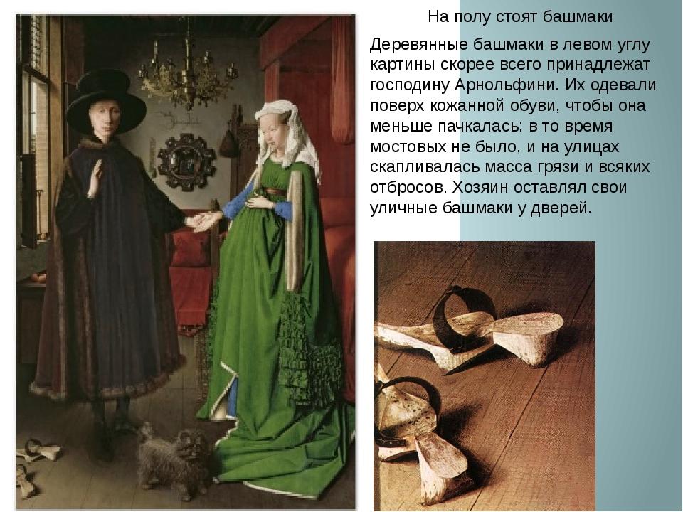 На полу стоят башмаки Деревянные башмаки в левом углу картины скорее всего пр...