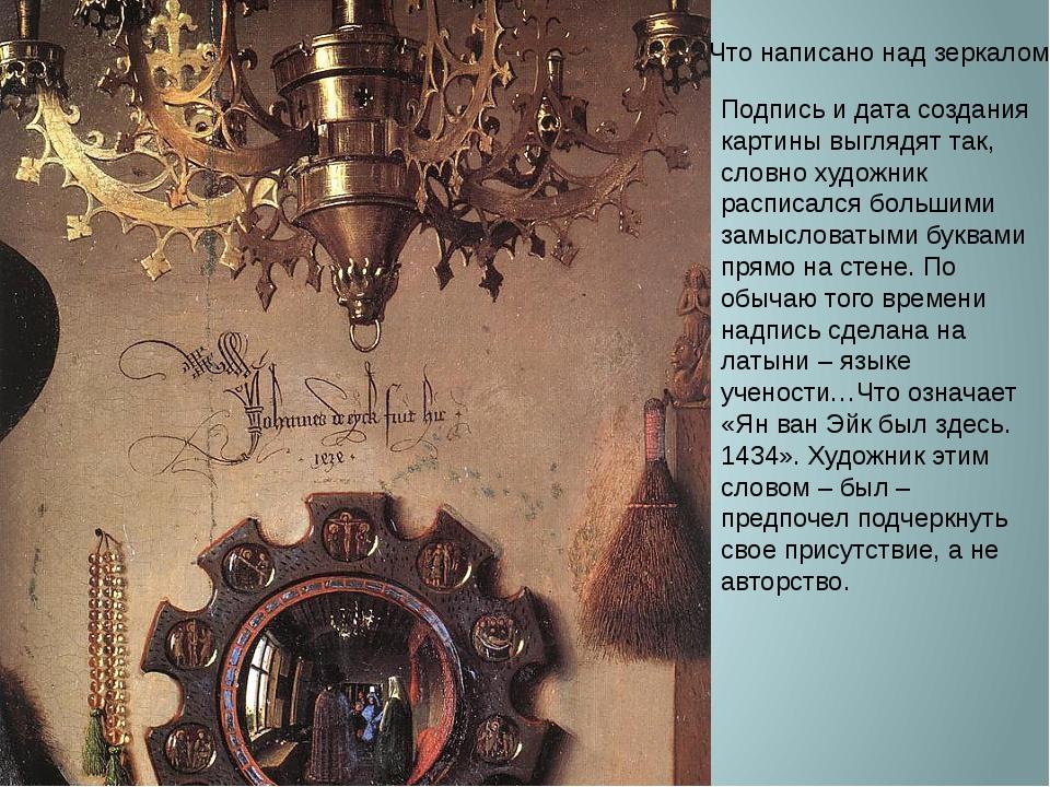 Что написано над зеркалом? Подпись и дата создания картины выглядят так, слов...