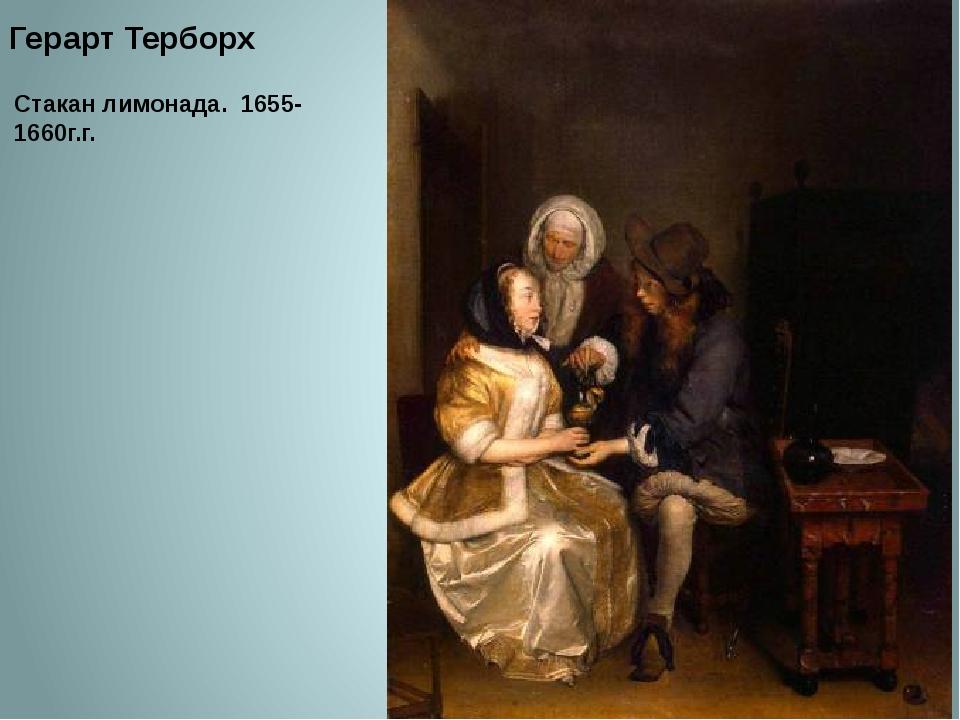 Герарт Терборх   Стакан лимонада.1655-1660г.г.