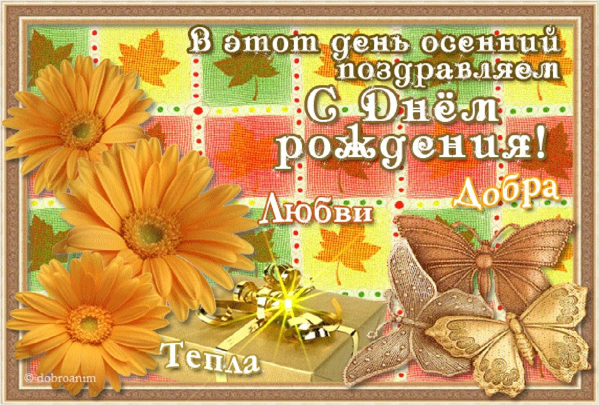 простые поздравления с 1 сентября днем рождения