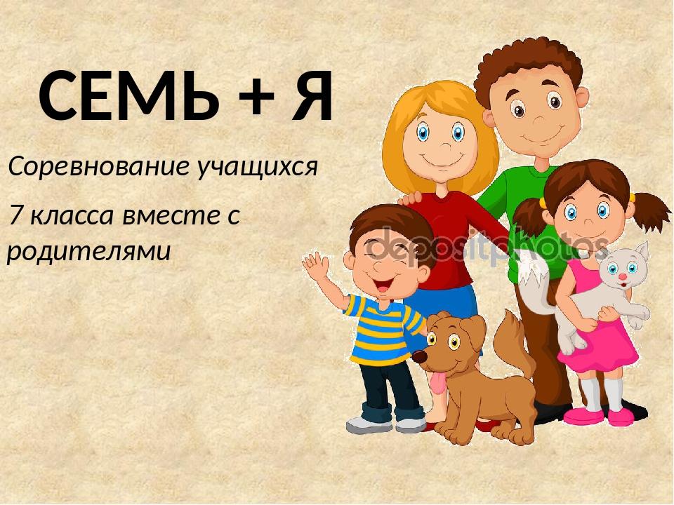 Картинка математика и семья