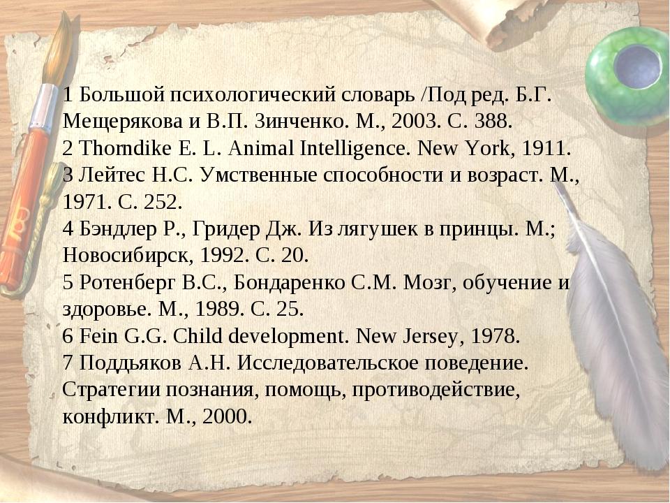 1 Большой психологический словарь /Под ред. Б.Г. Мещерякова и В.П. Зинченко....