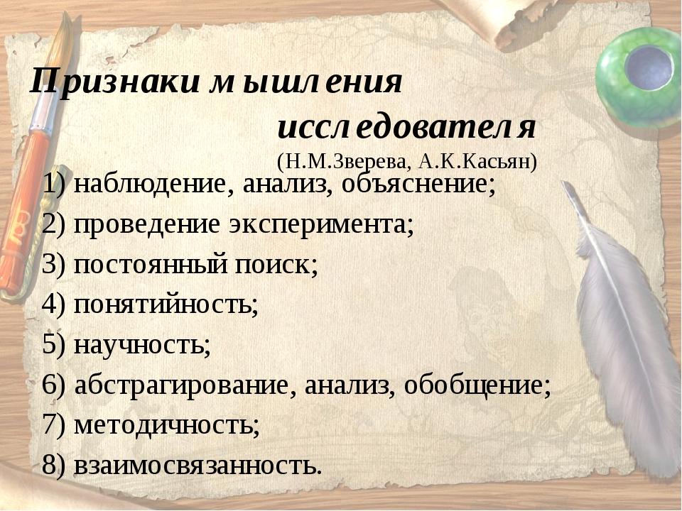 Признаки мышления исследователя (Н.М.Зверева, А.К.Касьян) 1) наблюдение, анал...