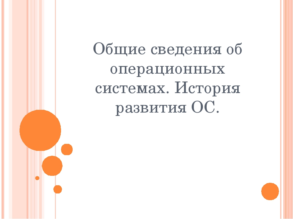 Общие сведения об операционных системах. История развития ОС.