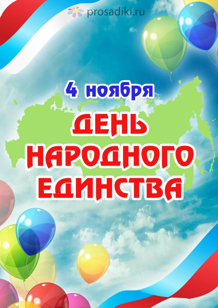 день народного единства картинки рисунки открытки типичный пример