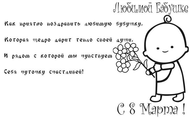Милые маленькие стихи бабушке на 8 марта