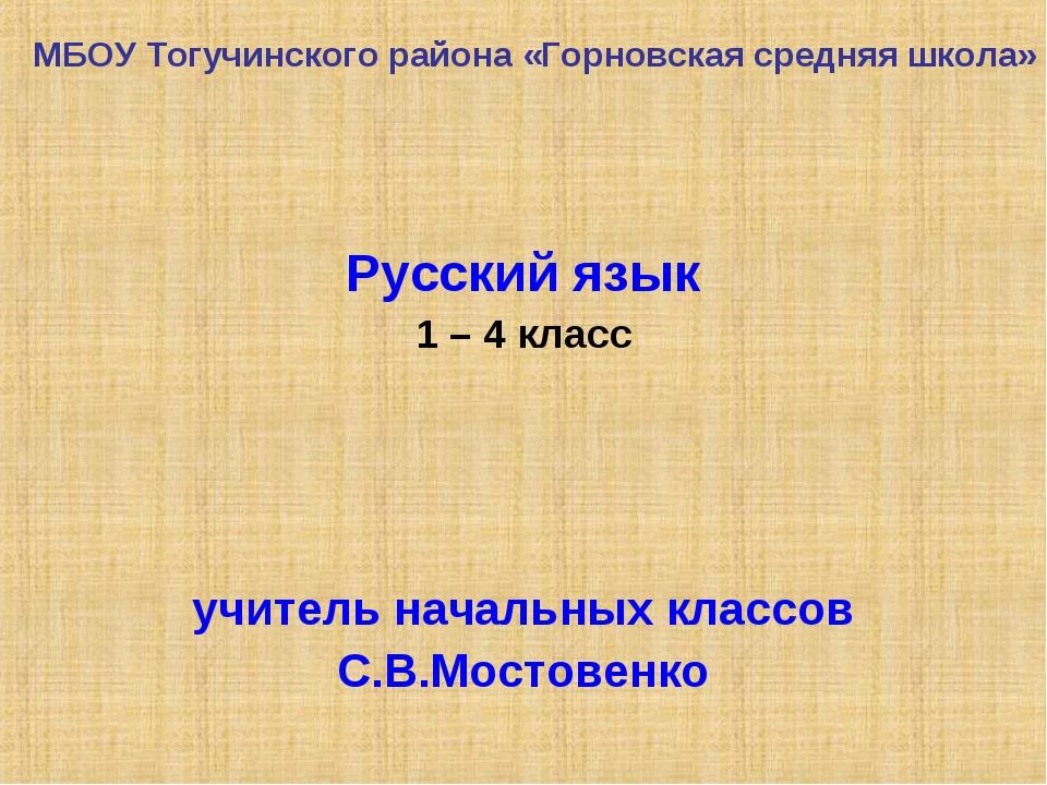 МБОУ Тогучинского района «Горновская средняя школа» Русский язык 1 – 4 класс...
