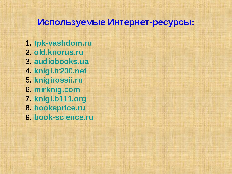 Используемые Интернет-ресурсы: tpk-vashdom.ru old.knorus.ru audiobooks.ua kni...