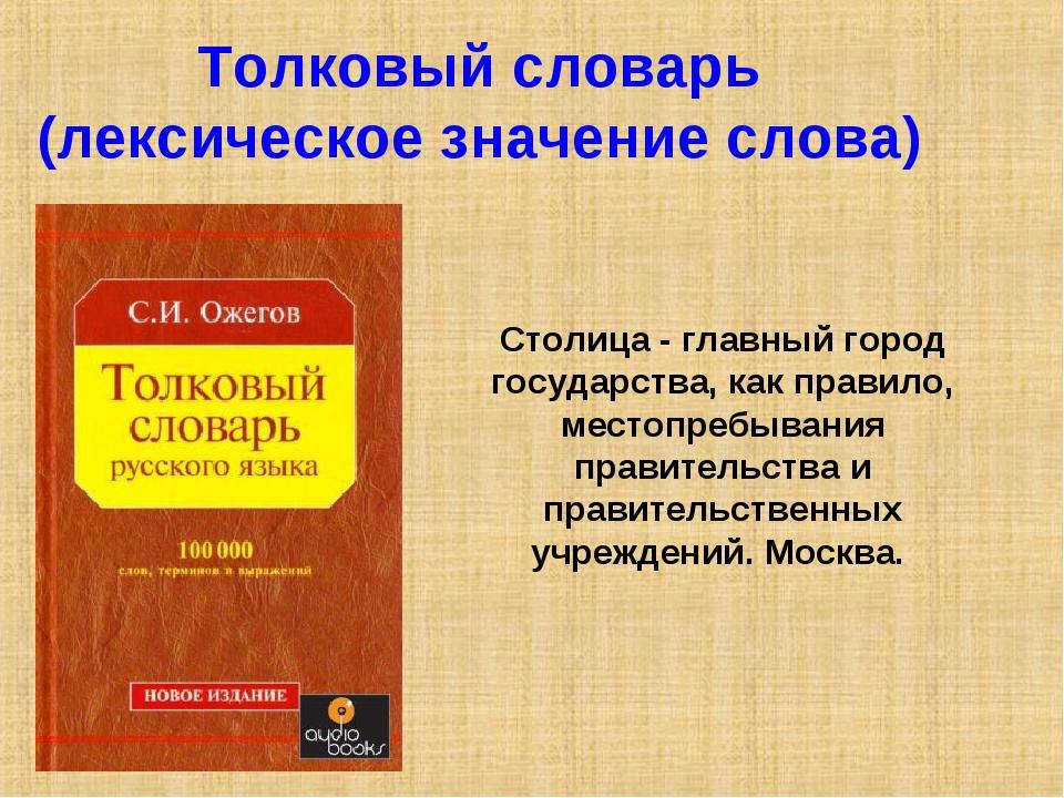 Толковый словарь (лексическое значение слова) Столица - главный город государ...