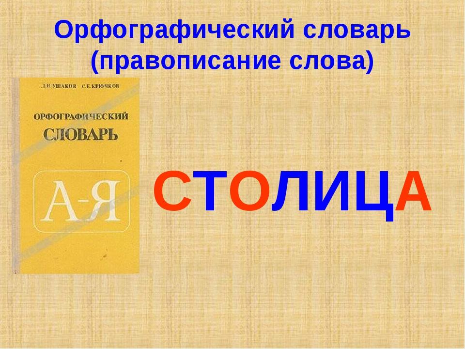 Орфографический словарь (правописание слова) СТОЛИЦА