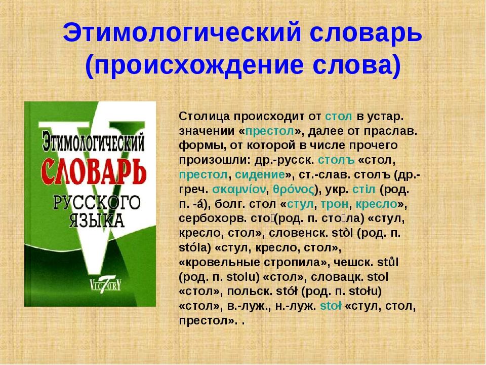Этимологический словарь (происхождение слова) Столица происходит от стол в ус...