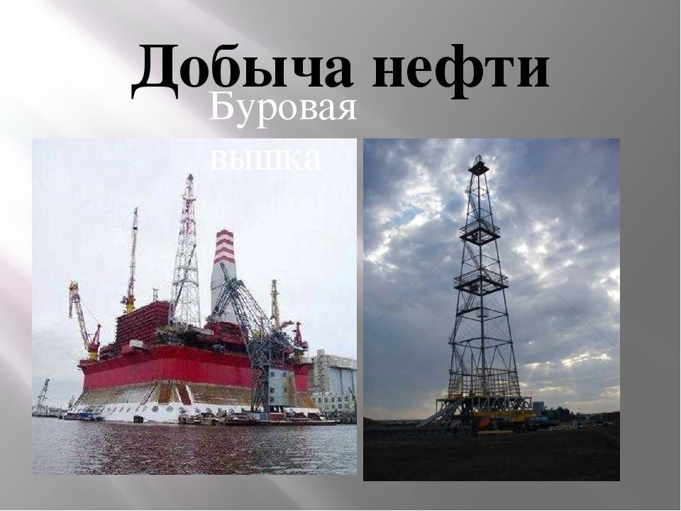 Добыча нефти Буровая вышка