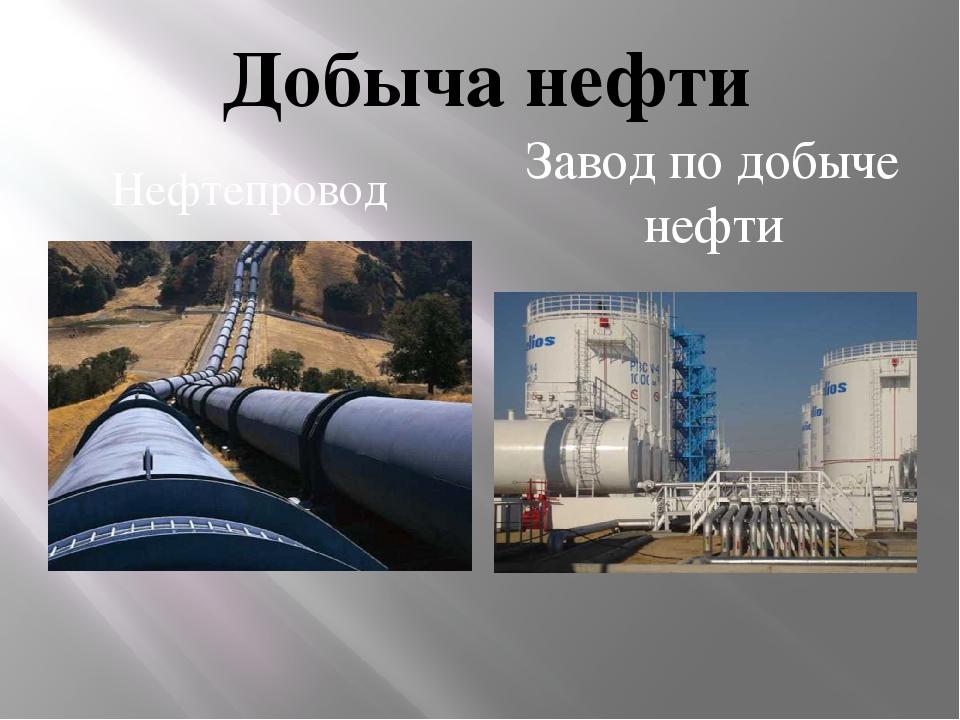 Добыча нефти Нефтепровод Завод по добыче нефти