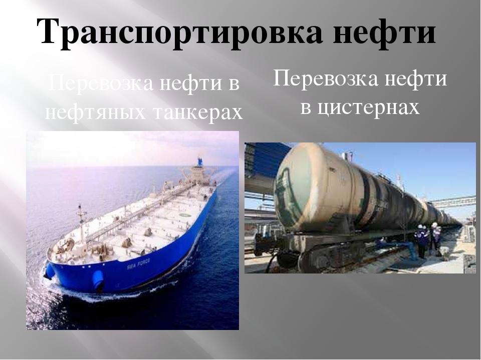 Транспортировка нефти Перевозка нефти в цистернах Перевозка нефти в нефтяных...