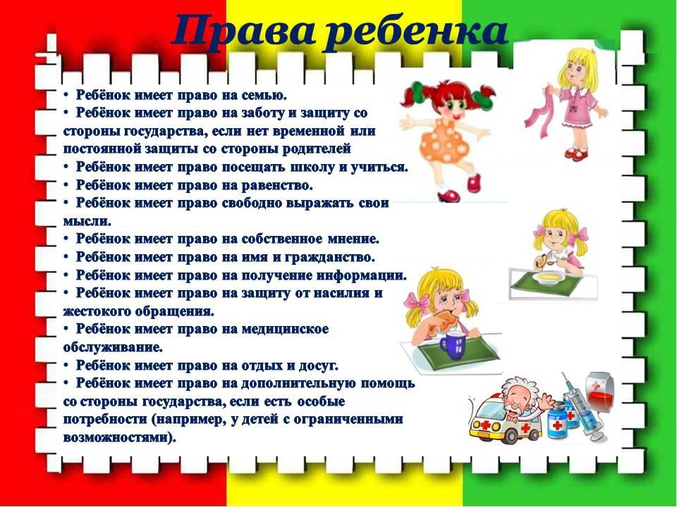 Основные права ребенка в картинках