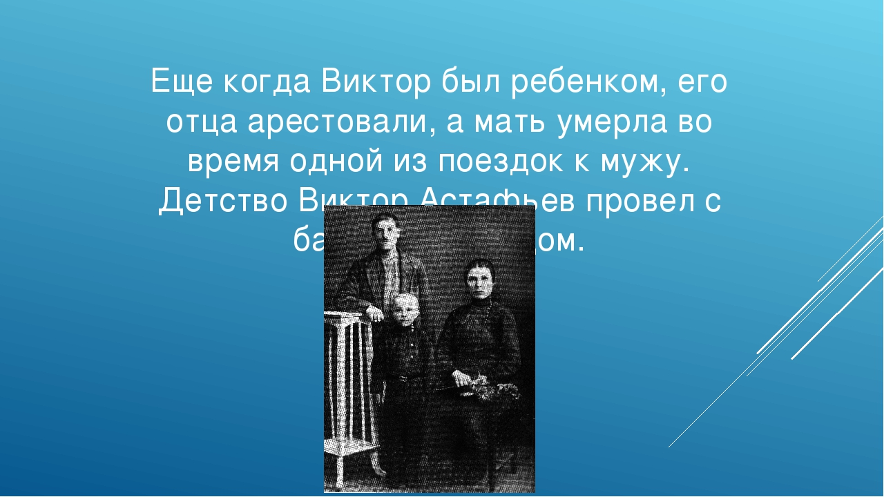Еще когда Виктор был ребенком, его отца арестовали, а мать умерла во время од...