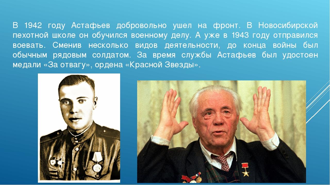 В 1942 году Астафьев добровольно ушел на фронт. В Новосибирской пехотной школ...